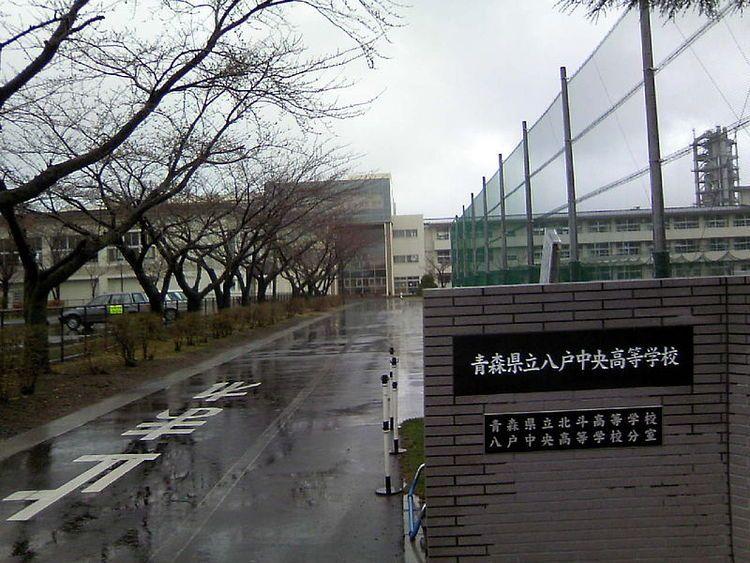 八戸中央高等学校画像