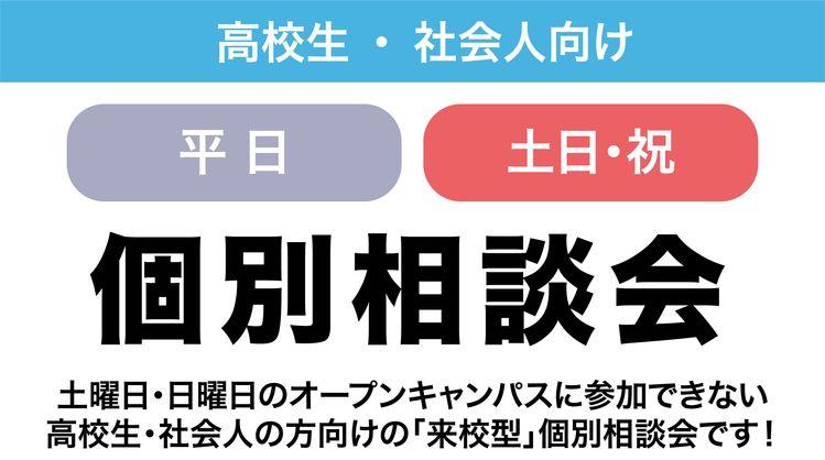 【高校生・社会人向け】平日or土日・祝個別相談会!