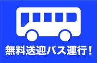 OPEN CAMPUS 2021【無料送迎バス運行】9/18(土)