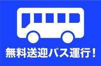 OPEN CAMPUS 2021【無料送迎バス運行】8/21(土)