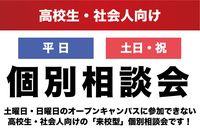 【高校生・社会人向け】平日・土日・祝個別相談会