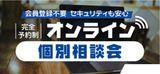 【ZOOM】オンライン個別相談会 平日開催 9:00~19:00