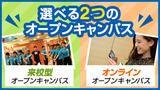 【来校の選べる平日オープンキャンパス】学校でゆっくり進路について相談しよう(高校1~3年生必見‼)