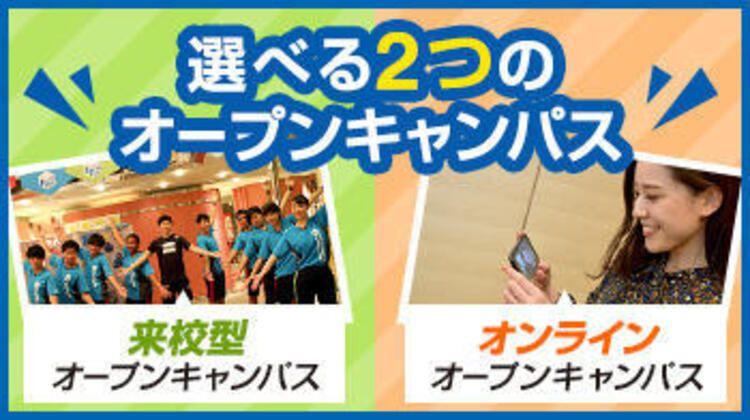 【オンラインの選べる平日オープンキャンパス】(高校1~3年生必見‼)