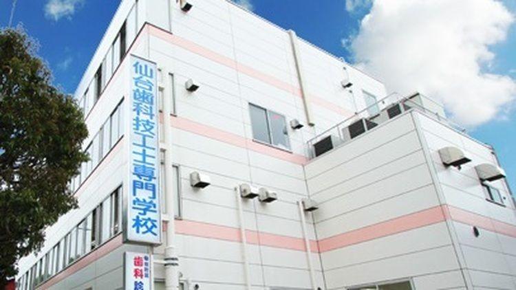仙台歯科技工士専門学校画像