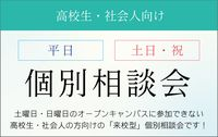 【高校生・社会人向け】平日or土日・祝個別相談会