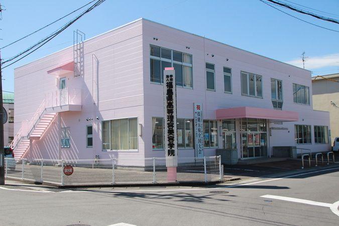 福島県高等理容美容学院
