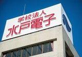 水戸電子専門学校