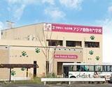アジア動物専門学校