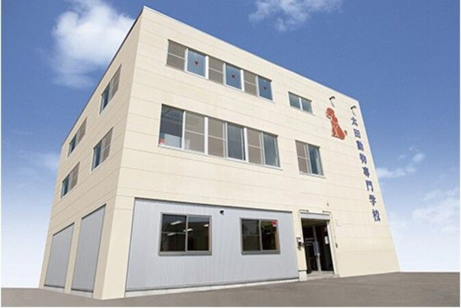 太田動物専門学校
