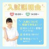 高校3年生・再進学の方むけ★入試説明会★