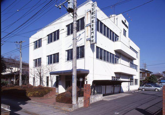 埼玉歯科衛生専門学校
