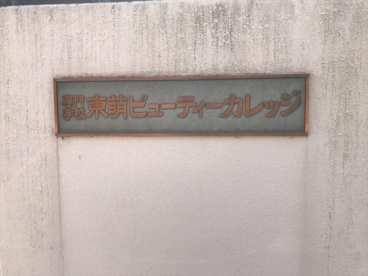専門学校東萌ビューティーカレッジ画像