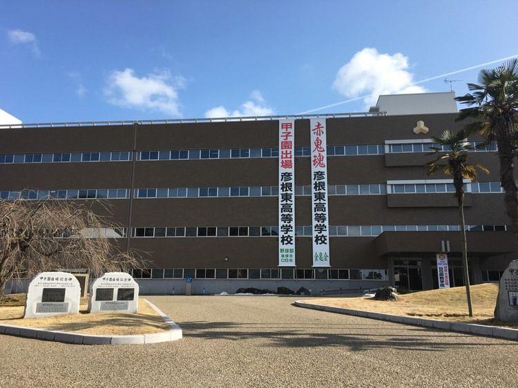 彦根東高等学校画像