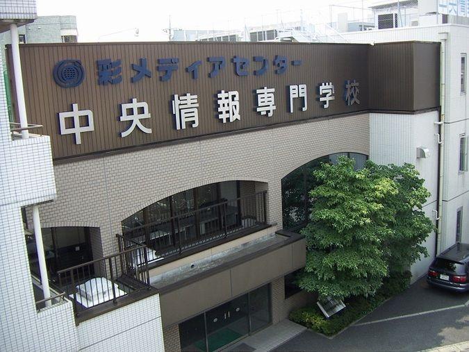 中央情報専門学校