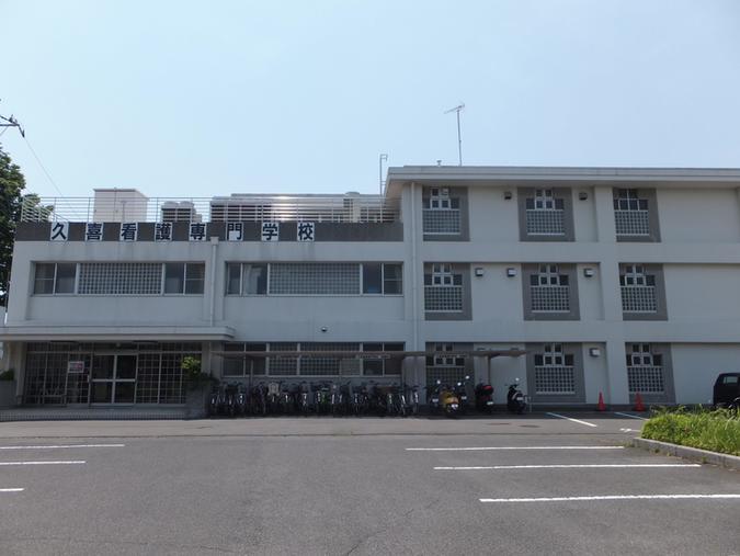 久喜看護専門学校