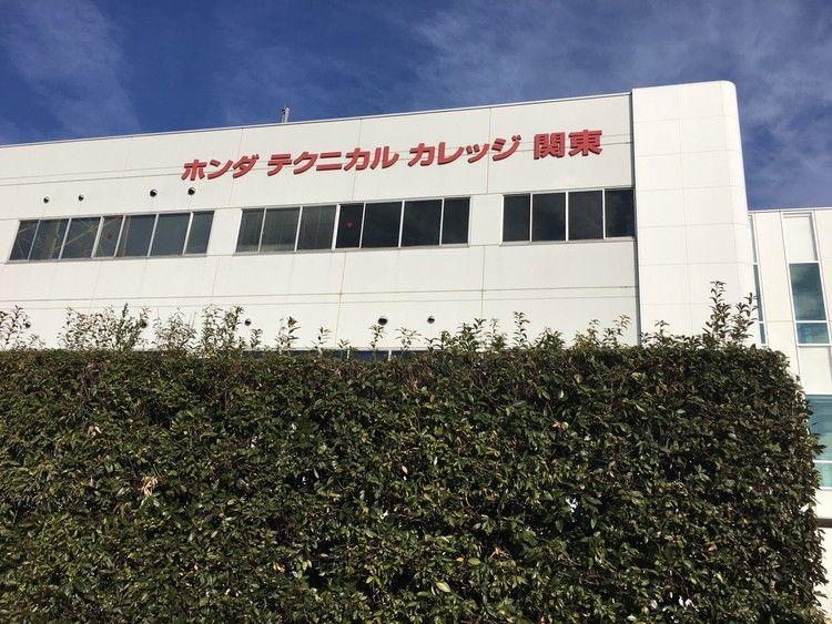 ホンダテクニカルカレッジ関東画像