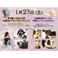 1/23(土) 選べる体験授業♡【ブライダル】OR【エステ】