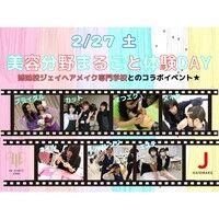 2/27(土) A×J美容分野まるごと体験DAY