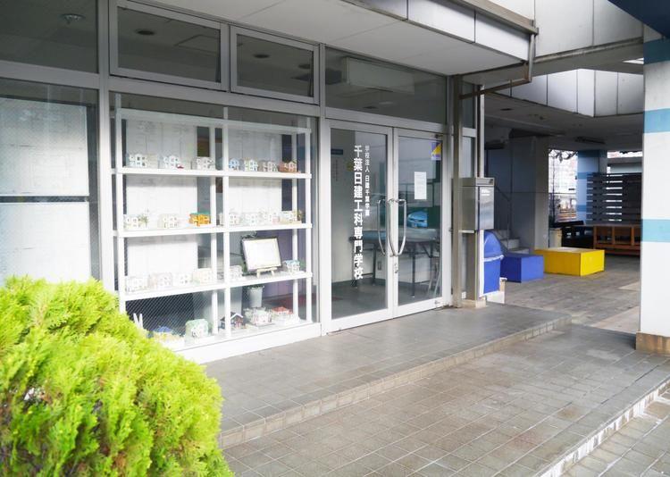 千葉日建工科専門学校画像
