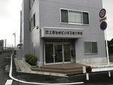 上野法科ビジネス専門学校