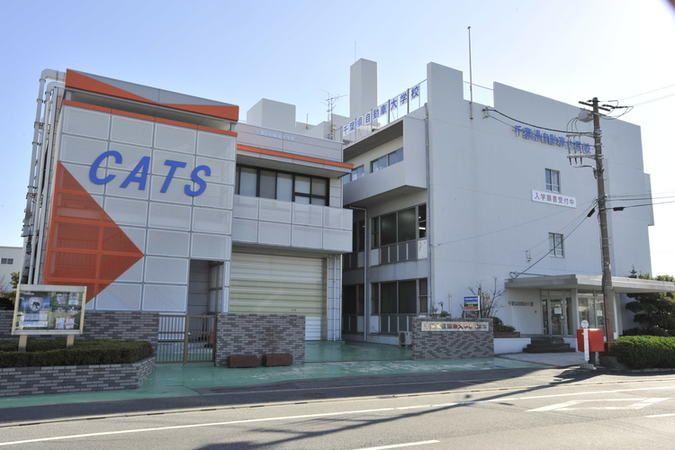組合立専門学校千葉県自動車大学校