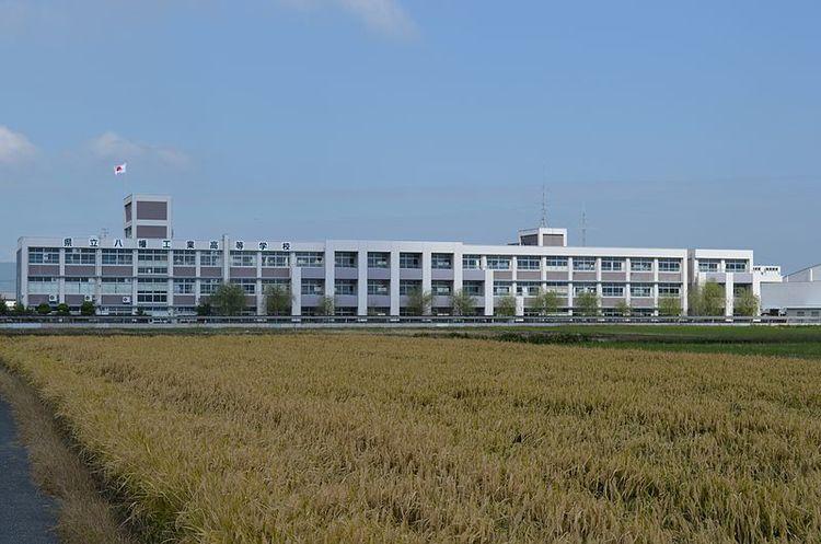 高校 八幡 工業