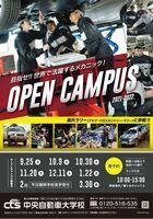 CTS オープンキャンパス2021!