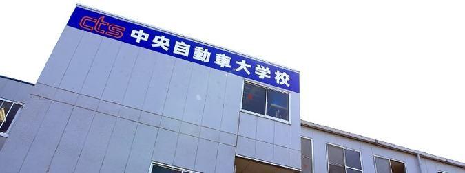 専門学校中央自動車大学校