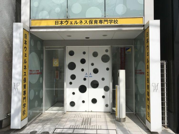 日本ウェルネス保育専門学校画像