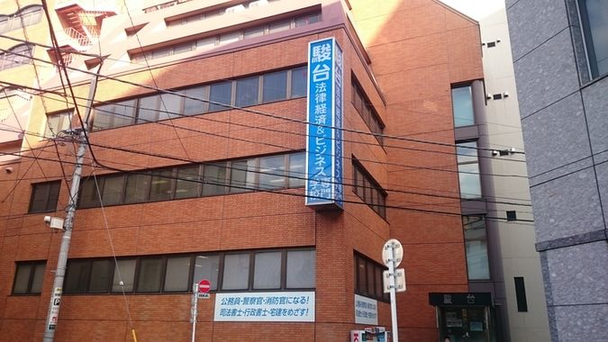 駿台法律経済&ビジネス専門学校