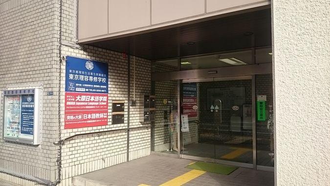 東京理容専修学校