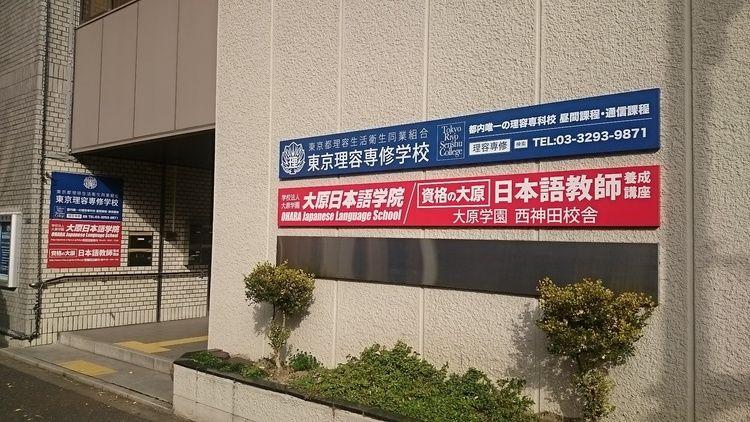 東京理容専修学校画像