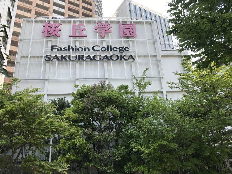 専門学校ファッションカレッジ桜丘画像