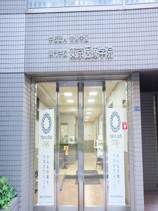 専門学校東京医療学院