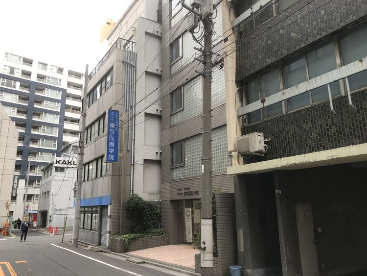 専門学校東京医療学院画像