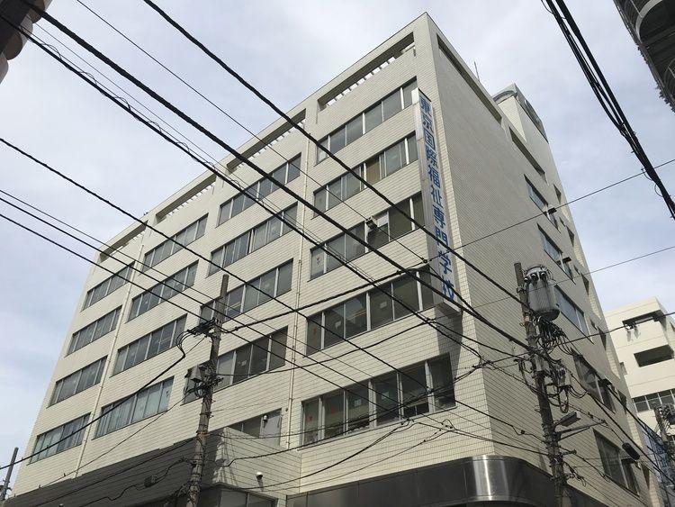 東京国際福祉専門学校画像