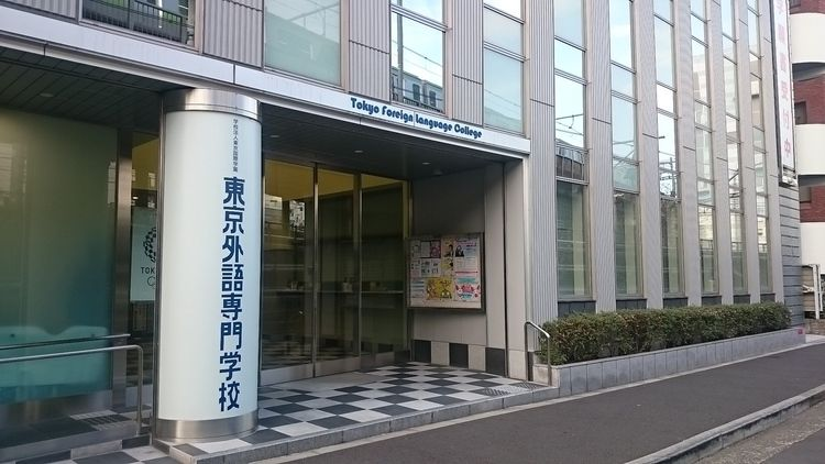 東京外語専門学校画像