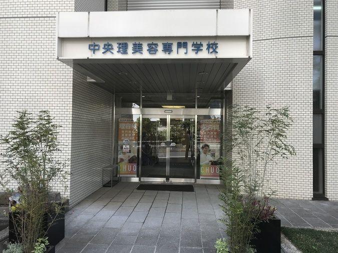 中央理美容専門学校