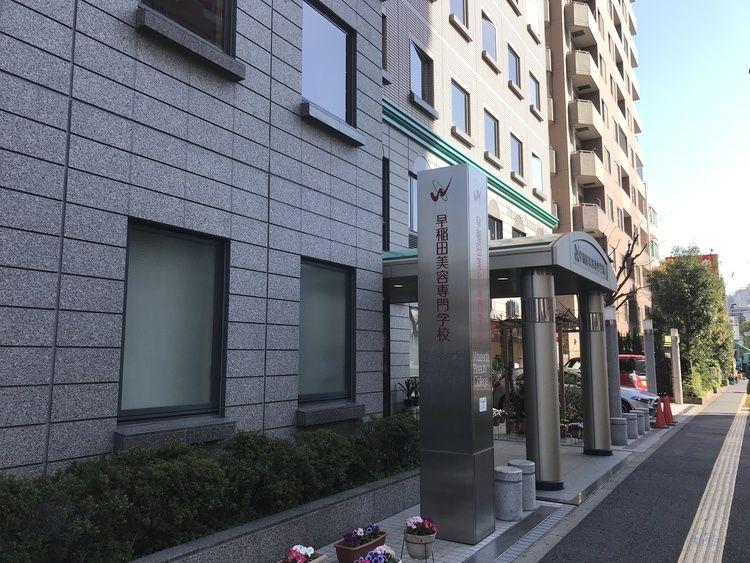 早稲田美容専門学校画像