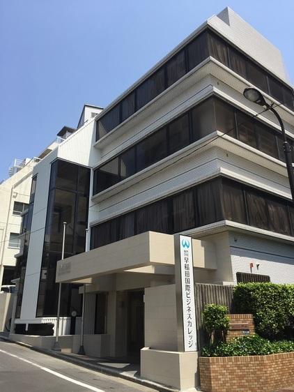 専門学校早稲田国際ビジネスカレッジ画像