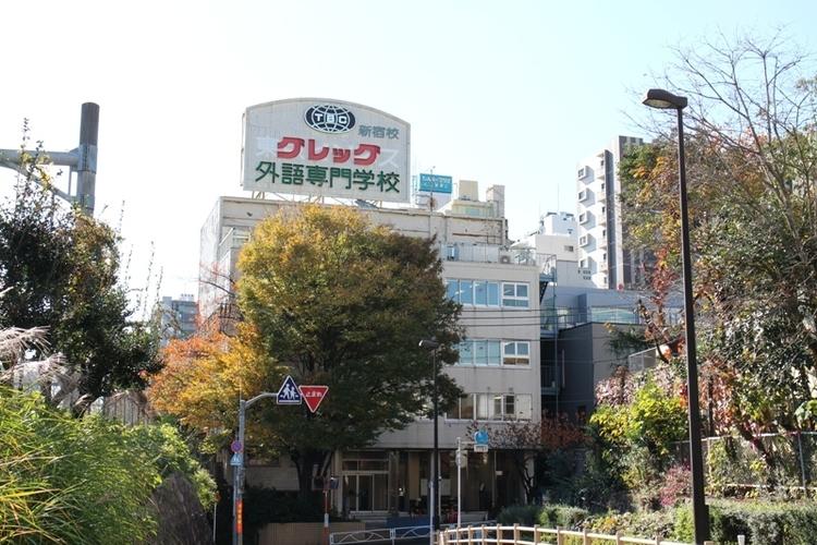グレッグ外語専門学校新宿校画像
