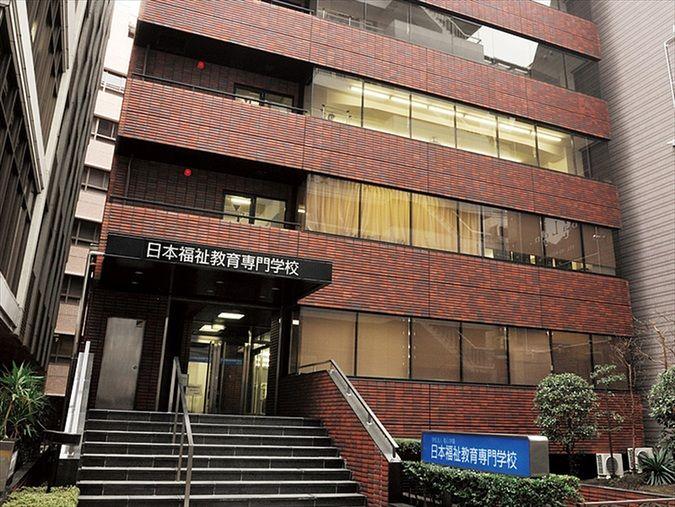 日本福祉教育専門学校