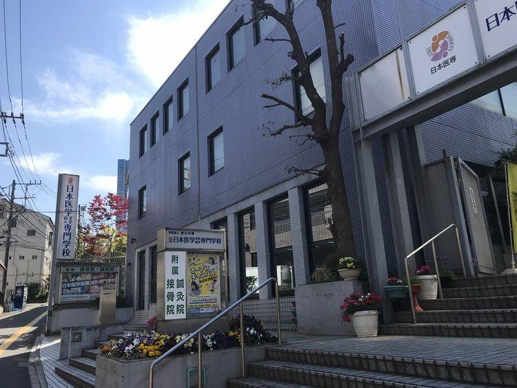 日本医学柔整鍼灸専門学校画像