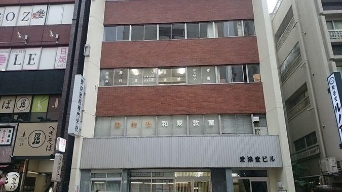 東京家政専門学校