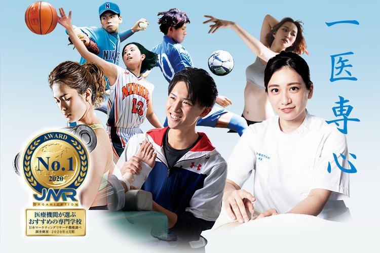 日本健康医療専門学校画像