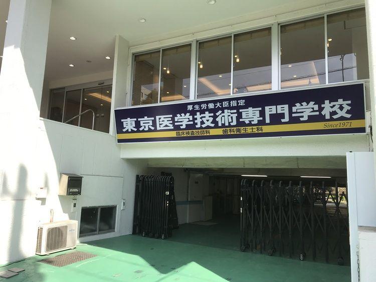 東京医学技術専門学校 横網キャンパス画像