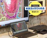 【人数限定】体験授業 デジタル技術体験