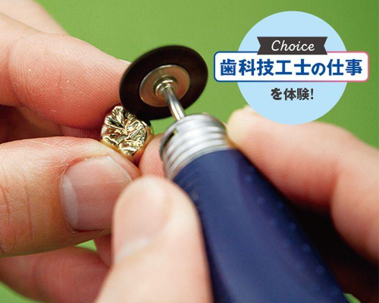 【人数限定】体験授業 金歯作り体験