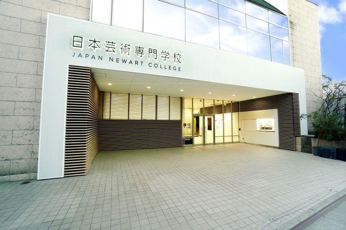 日本芸術専門学校